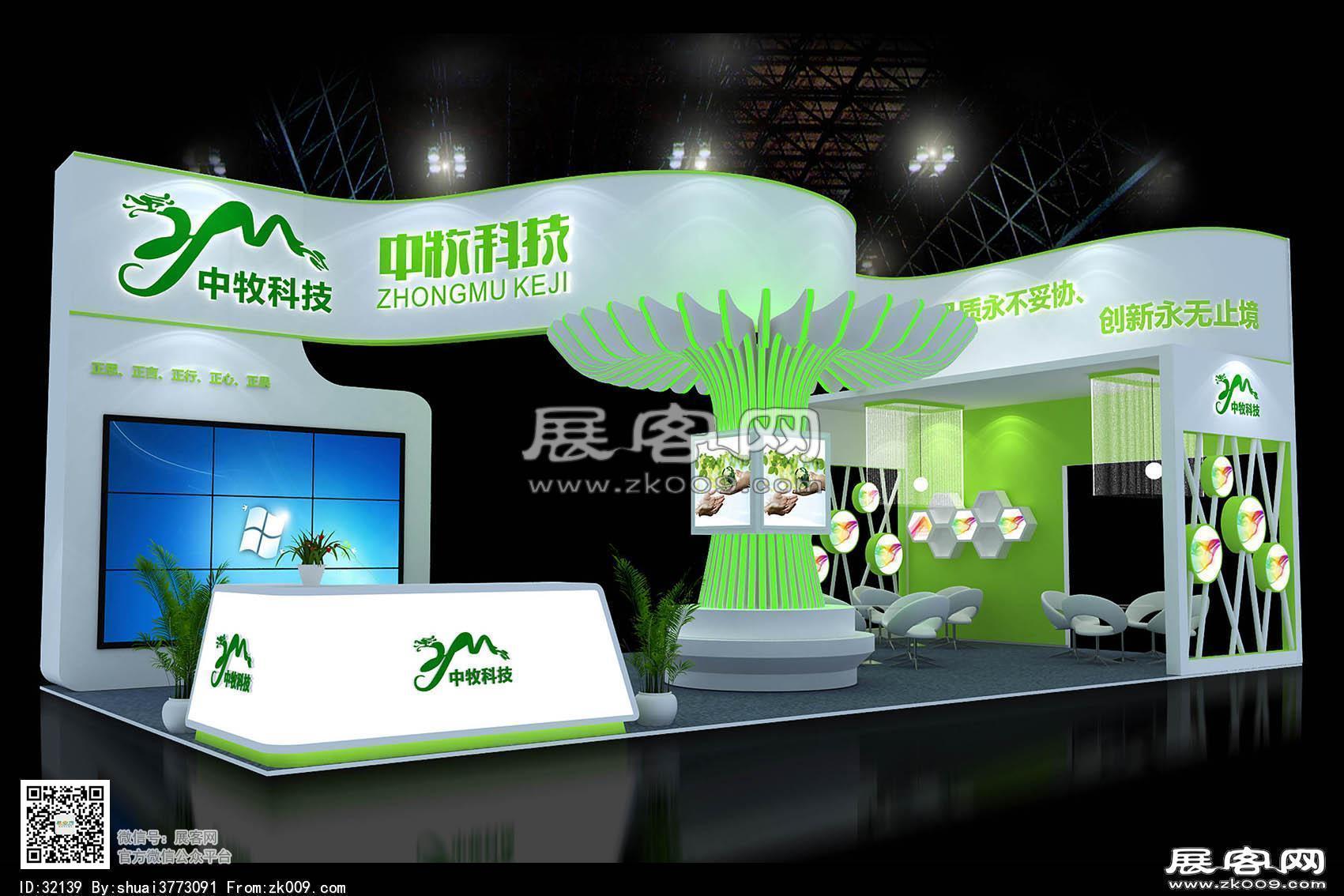 中牧科技展臺模型圖片