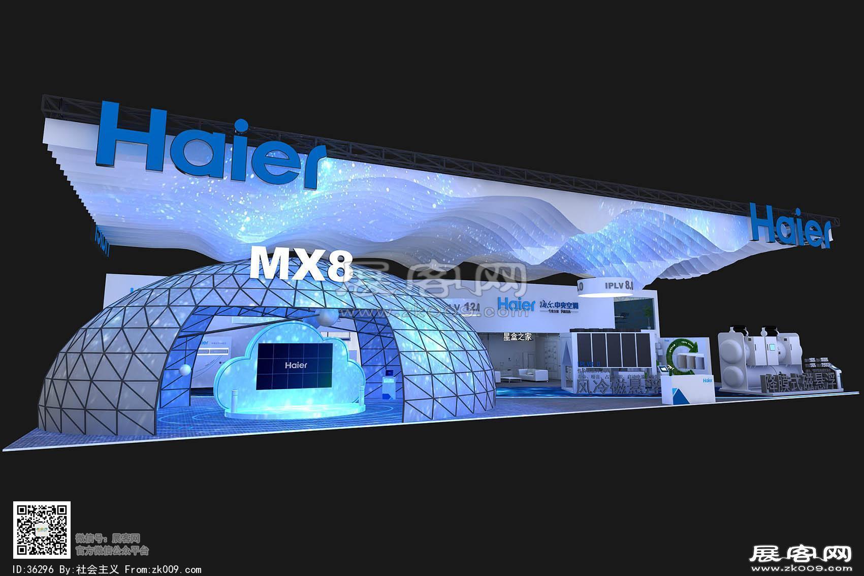 haier海爾電器中央空調制冷展3D模型