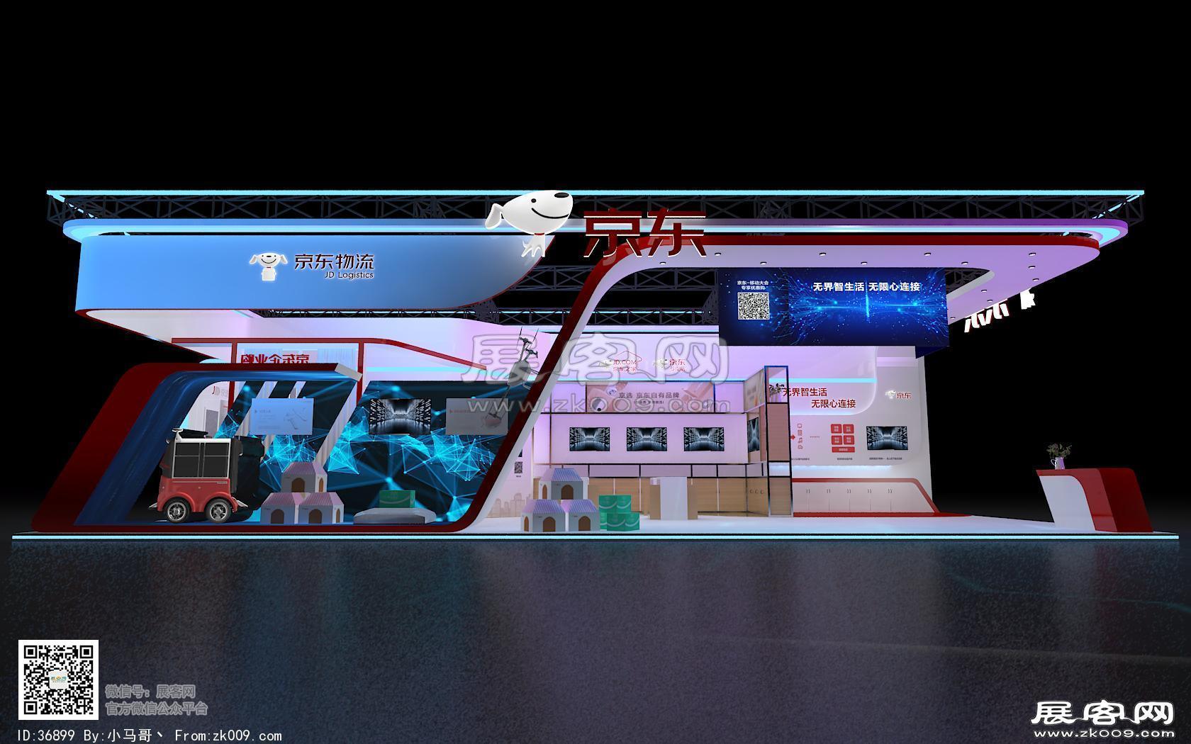京東廣州移動互聯網展覽展示展臺模型