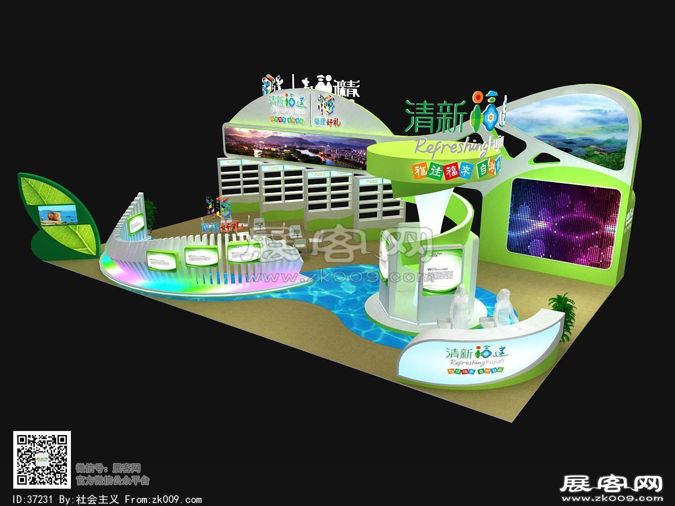福建旅游展台3D模型