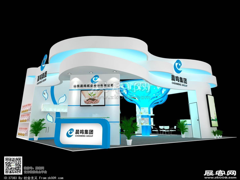 晨鳴紙業集團展臺3D模型