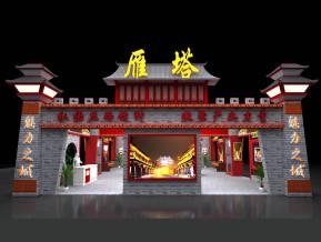 雁塔区文化博览会