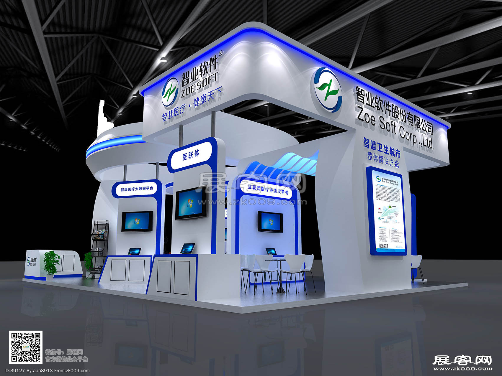 智业软件医疗展台模型