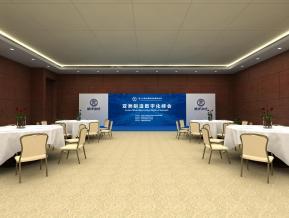 天津梅江会展中心209会议室