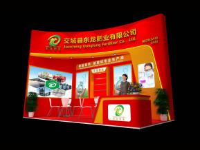 东龙肥业展览模型