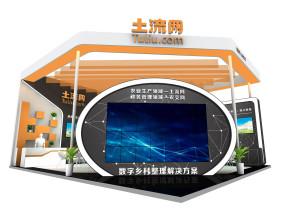 土流网展览模型