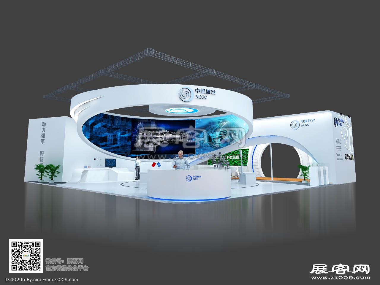 中國航發展覽