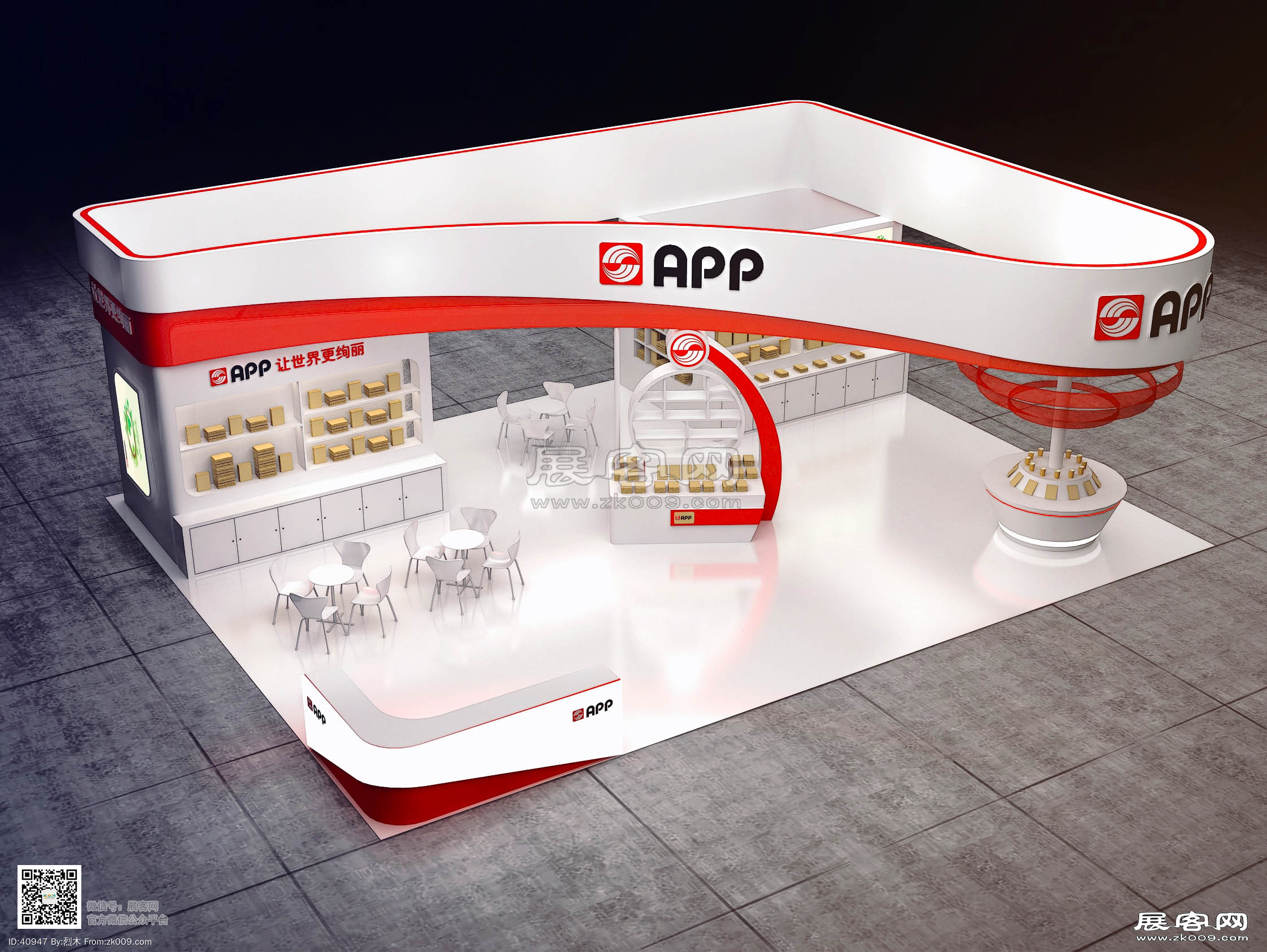 APP展臺模型