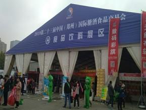 2019第二十三届郑州糖酒展