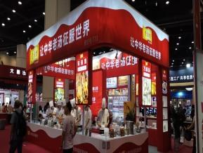 郑州火锅展