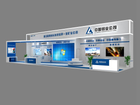 中铝矿业展览模型