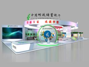 中國郵政銀行
