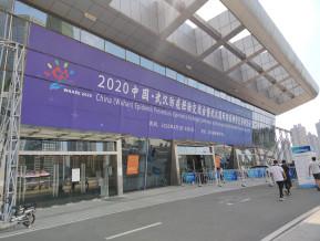 2020中国武汉防疫成果展暨国际防疫物质交易博览会
