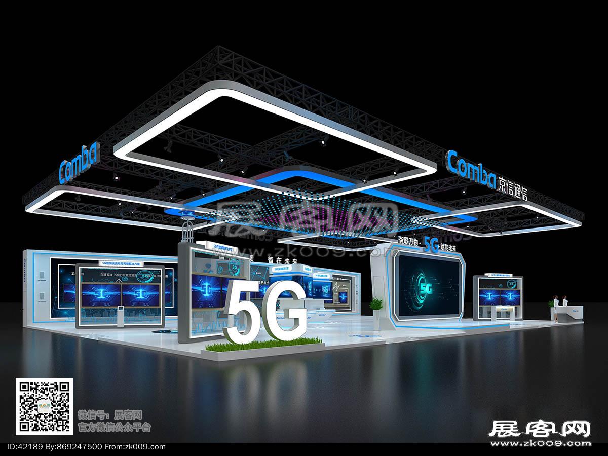 京信通信展覽模型