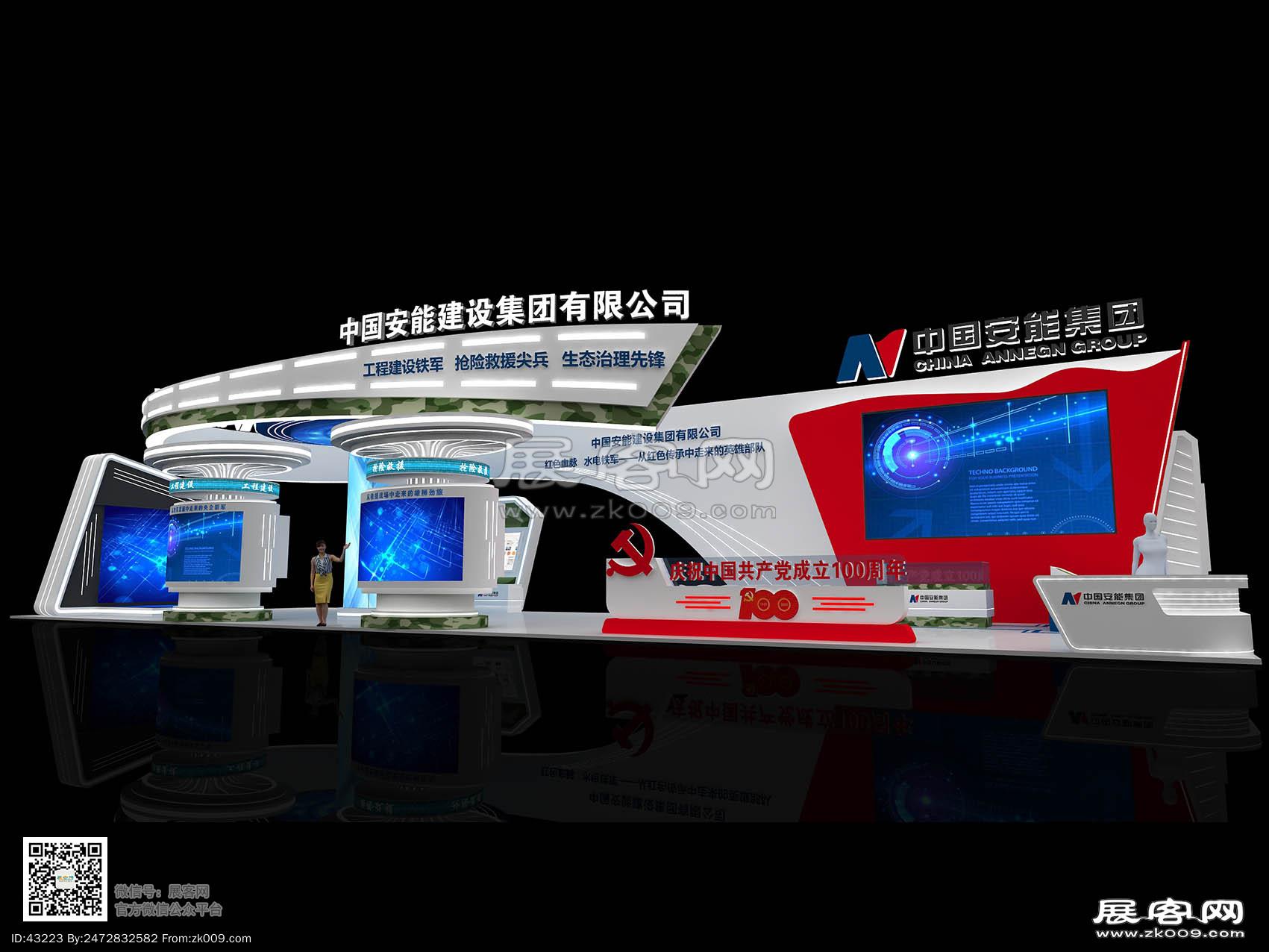 安能集团展览模型