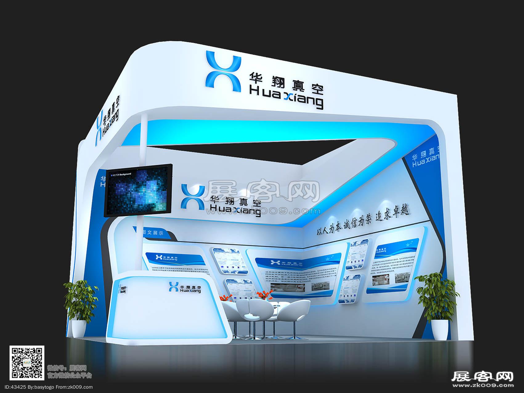 华翔真空展览展示展台模型