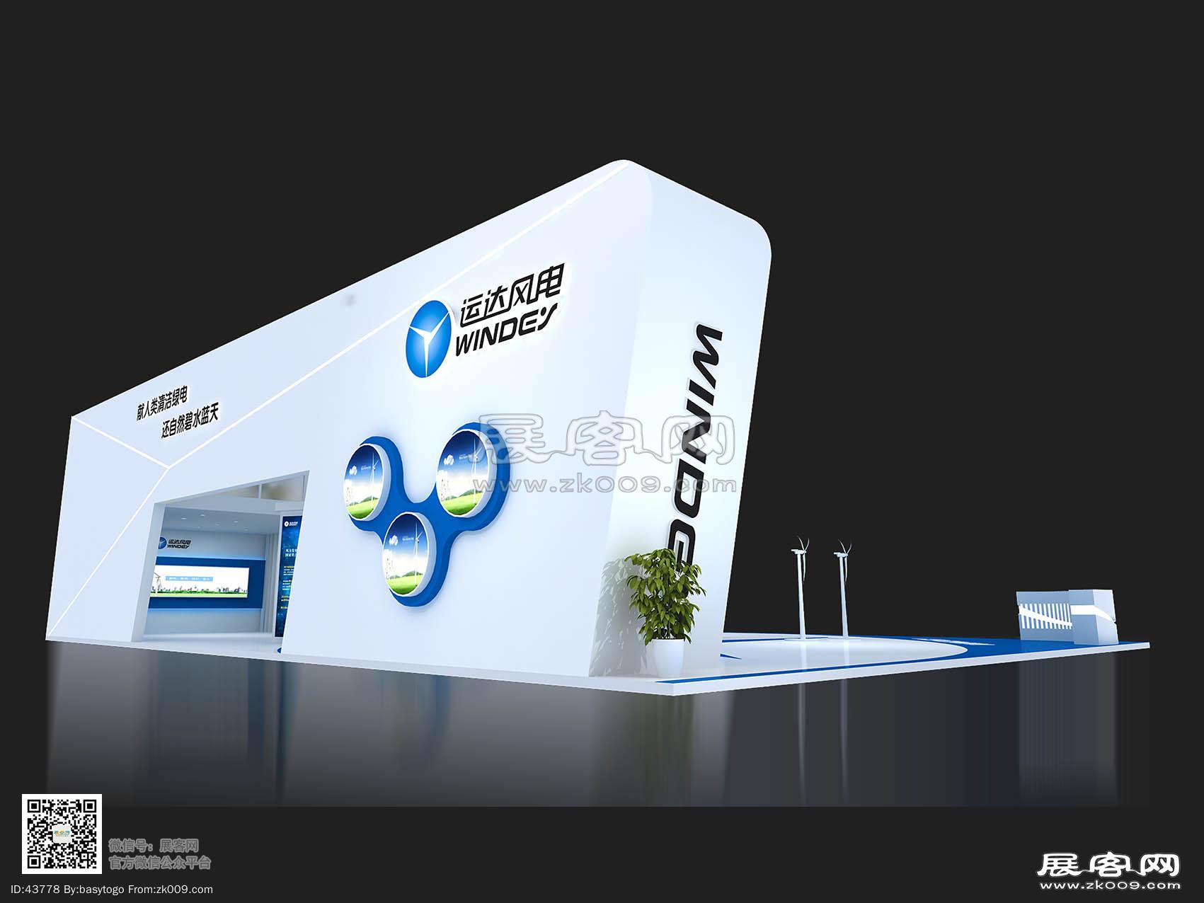 运达风电展览模型