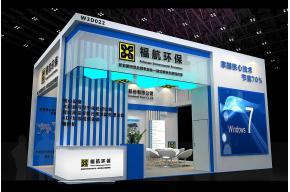 福航环保展览3D模型图片