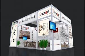 华文众合展览模型