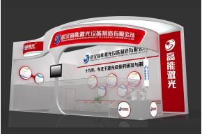 武汉高能激光展台模型