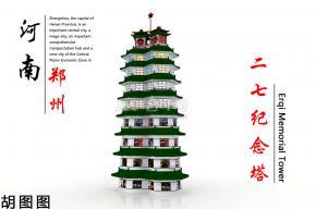 河南鄭州二七紀念塔
