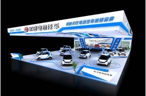 汉唐电动汽车展台模型